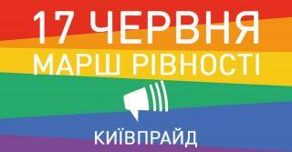 Марш Рівності КиївПрайд - 2018