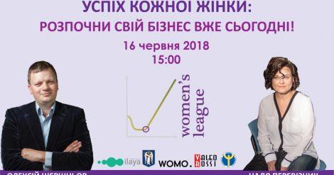 Лекція-практикум від Наді Перевізник та Олексія Шершньова