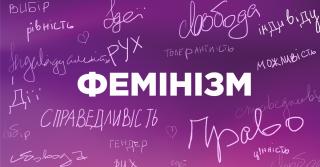 Pro-feminism: 20 визначень для кожного