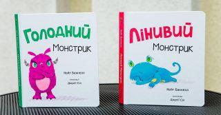 WoMo-знахідка: Дитячі книжки про емоції від #книголав