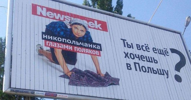 """Катерина Панова: """"Меня оскорбило то, что заказчики рекламы считают никопольчанок идиотками"""""""