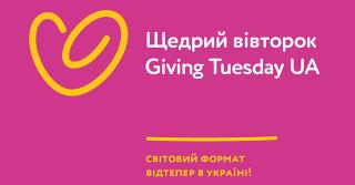 #GivingTuesday: Україна вперше долучилася до глобального руху благодійності