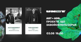 UNIT.Talk | Art + Ads: проекти, що завойовують серця