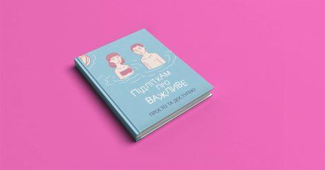 WoMo-книга: Підліткам про важливе