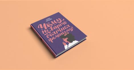 WoMo-книга: Чому не варто боятися фемінізму