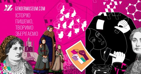 GoFund: Как помочь единственному в Украине гендерному музею