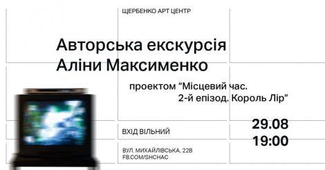 """Авторська екскірсія Аліни Максименко """"Місцевий час. 2-й епізод. Король Лір""""."""