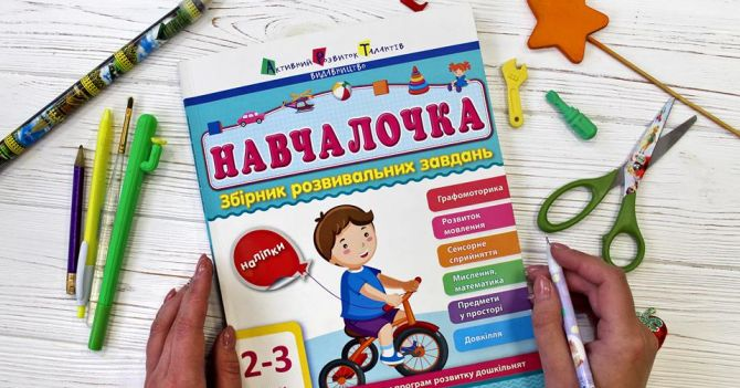 """WoMo-знахідка: """"Навчалочка"""" для дошкільнят"""