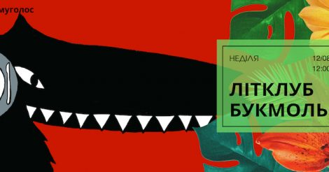 Літклуб Букмоль «Маленька Червона Шапочка»