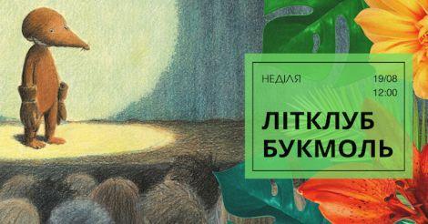 Літклуб Букмоль «Один на сцені»
