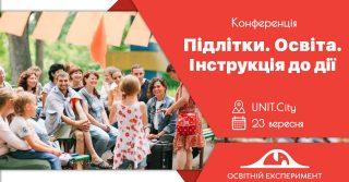 Конференція «Підлітки. Освіта. Інструкція до дії»