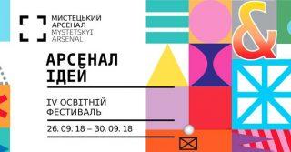 IV Освітній фестиваль «Арсенал ідей»