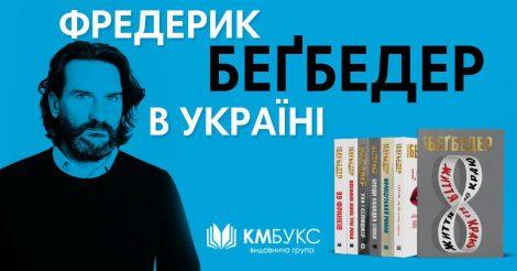 Фредерік Беґбедер в Києві. Презентація книги «Життя без краю»