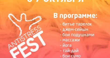 Антистресс Фест