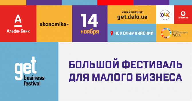 Get Business Festival 2018: ekonomika+ и Альфа-Банк Украина поддержат предпринимательское движение