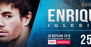 Концерт Энрике Иглесиаса в Киеве