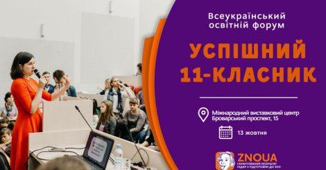 Всеукраїнський освітній форум «Успішний 11-класник»
