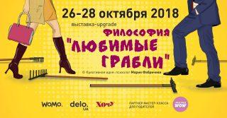 Выставка-upgrade Философия «Любимые грабли»