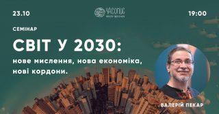 Світ у 2030: нове мислення, нова економіка, нові кордони