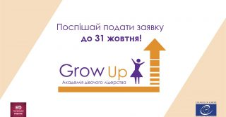 Академія дівочого лідерства «Grow UP»