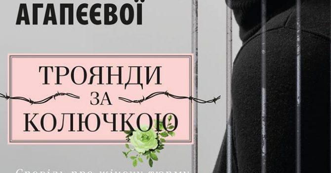 Презентація роману «Троянди за колючкою»