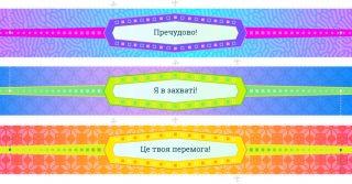 WoMo-знахідка: Набір мотиваційних браслетів для дітей