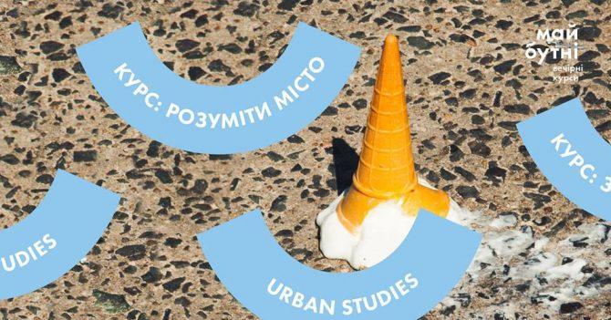 Вечірні курси «Розуміти місто. Urban studies»