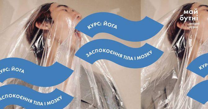 Вечірні заняття «Заспокоєння розуму і тіла. Йога»
