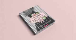 WoMo-книга: Троянди за колючкою