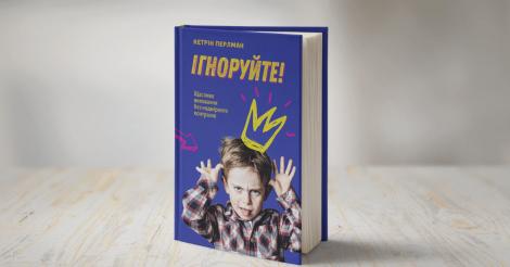 WoMo-книга: Ігноруйте!