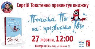 Презентація повісті Сергія Товстенка «Пташка Пін на прізвисько Гвін»