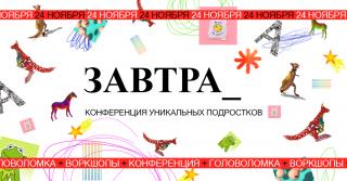 Программа конференции уникальных подростков «Завтра_»