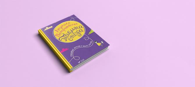 Таємна опора: 10 найкращих думок з книги Людмили Петрановської