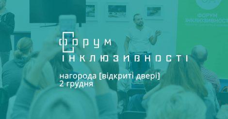 Форум інклюзивності