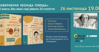 Повернення Леоніда Плюща: дві книги, без яких годі уявити 20 ст.