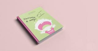 Батьки в шоці: 10 найкращих думок з книжки По Бронсона та Ешлі Меррімен