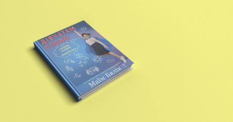 """WoMo-книга """"Дівчатам слово"""": Як бути сильною, розумною та неповторною"""