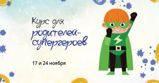 Курс по воспитанию и развитию детей Svitlo.Kids