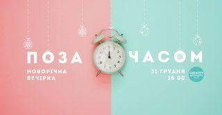 Новорічна вечірка «Поза часом»
