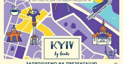 Презентація путівника KyivByLocals