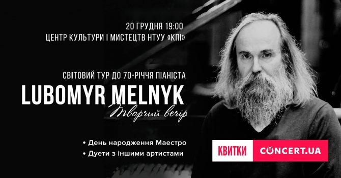 Концерт Любомира Мельника