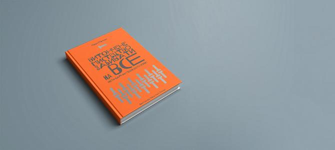 Витончене мистецтво забивати на все: Найкращі думки з книжки Марка Менсона