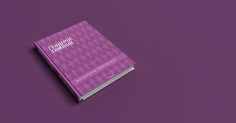 WoMo-книга: Ґендерне тяжіння