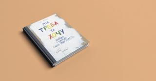 Між треба та хочу: 10 кращих інсайтів з книжки Ель Луна