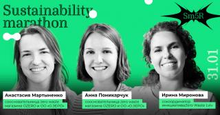 Эффективные и прогрессивные: 5 причин пойти на Sustainability Marathon