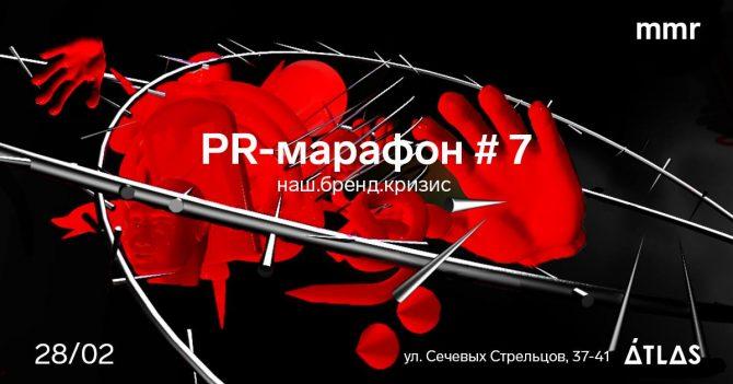 PR-марафон #7: наш.бренд.кризис