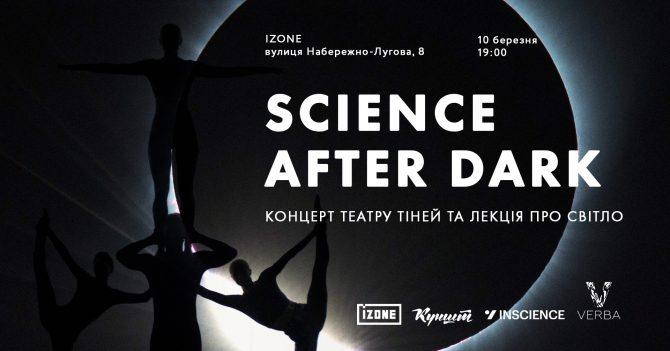 Концерт театру тіней та наукова лекція про світло