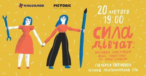Сила дівчат: виставка ілюстрацій
