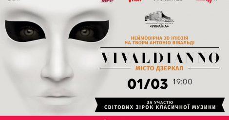 Шоу «Vivaldianno: Город Зеркал»