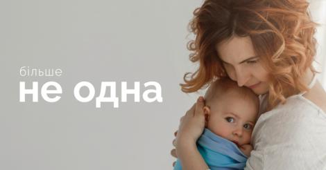Больше не одна: В Украине стартует проект по поддержке мам-одиночек